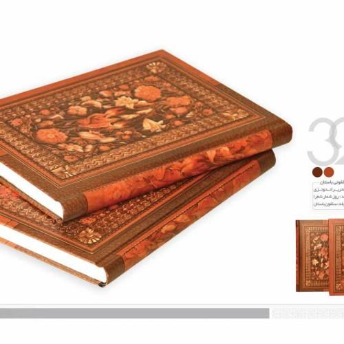 سررسید باستان نشر سپند (روزشمار | وزیری | شعرا | چاپی سلفونی | کد:۳۲۶)