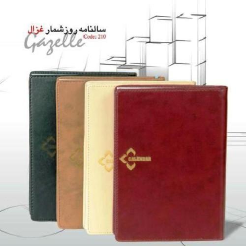 سررسید غزال نشر سپند (روزشمار | وزیری)