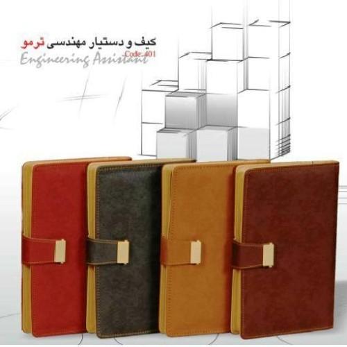 کیف و دستیار مهندسی ترمو