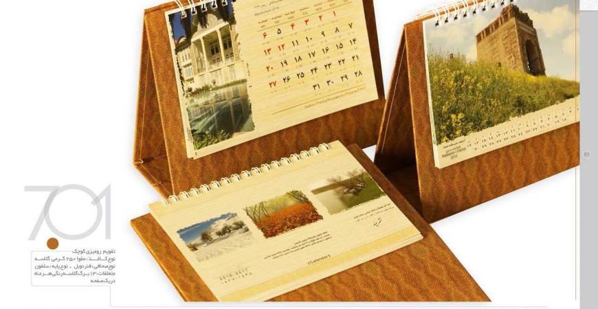 تقویم تبلیغاتی | تقویم رومیزی | تقویم دیواری | تقویم کتابی | سررسید | تقویم | تقویم 96