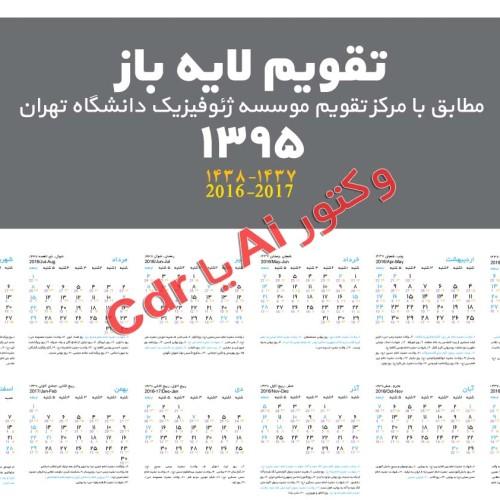 دانلود تقویم وکتور سال ۹۵ ai و cdr (کد ۱۰)