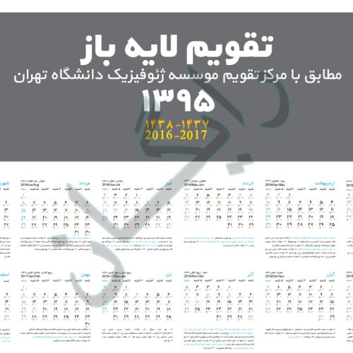دانلود رایگان تقویم دیواری سال ۹۵ PSD (کد ۱۰)