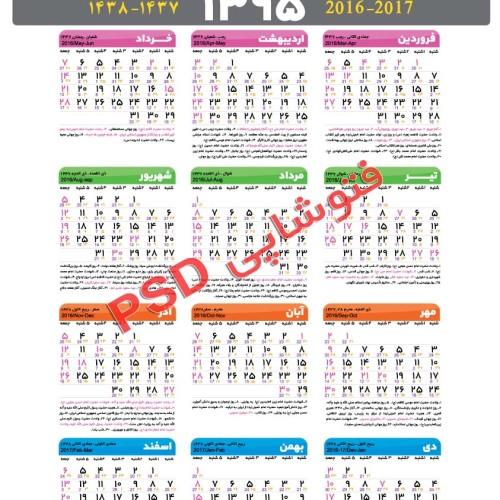 دانلود تقویم لایه باز سال ۹۵ psd – دیواری و رومیزی (کد ۱۴)
