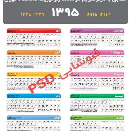 دانلود تقویم لایه باز سال ۹۵ کد 15