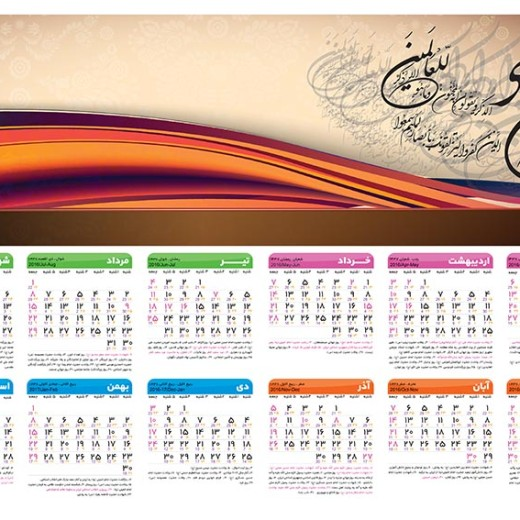 تقویم تبلیغاتی دیواری اختصاصی کد 31