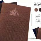 سالنامه جیر نشر سپند (روز شمار | رقعی | کد:403)