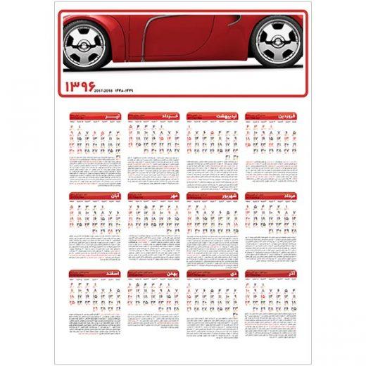تقویم نمایشگاه ماشین 96