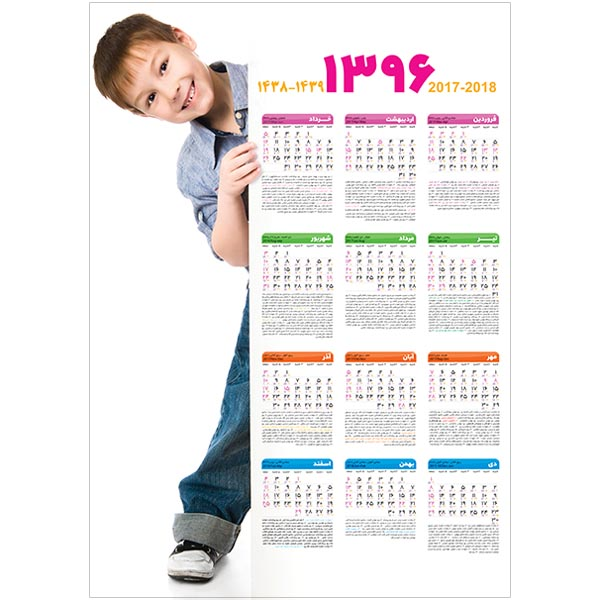 تقویم کودک 96 لایه باز