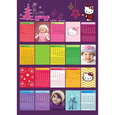 تقویم ۹۶ کودک لایه باز