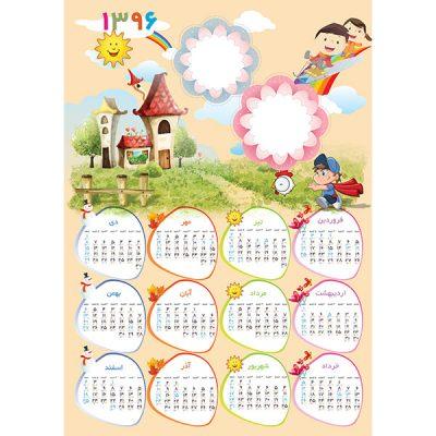 تقویم لایه باز کودک ۱۳۹۶