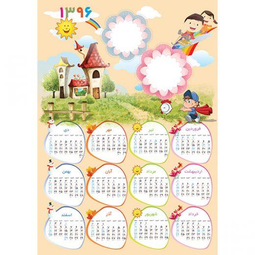 تقویم لایه باز کودک 1396