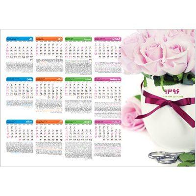 تقویم لایه باز ۹۶ طرح گل