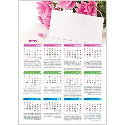 تقویم آماده ۹۶ طرح گل