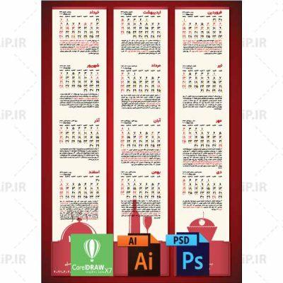 طرح تقویم لایه باز فست فود ۹۹ AI PDF PSD (کد۰۸۰) | ۶٫۱۹MB