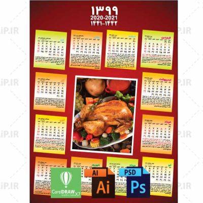 طرح تقویم لایه باز فست فود و رستوران ۹۹ AI PDF PSD (کد۰۸۴) | ۲۱٫۱MB