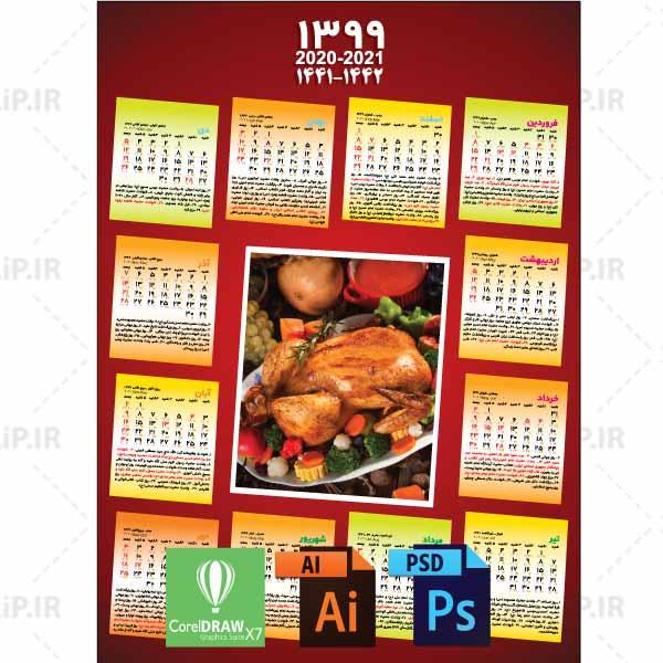 تقویم فست فود و رستوران 99