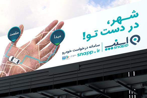 طراحی بیلبورد تبلیغاتی | طراحی تابلوهای تبلیغاتی