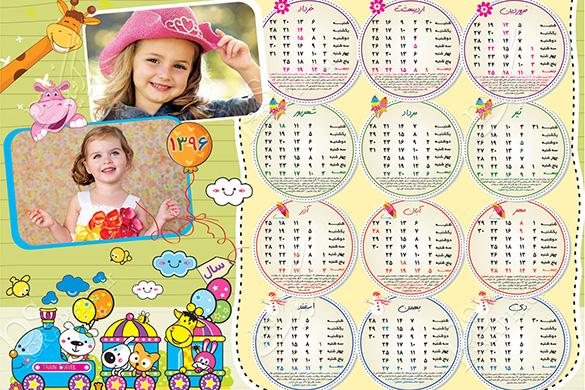 طراحی تقویم اختصاصی 97 | تقویم دیواری و رومیزی | تقویم کودک 97