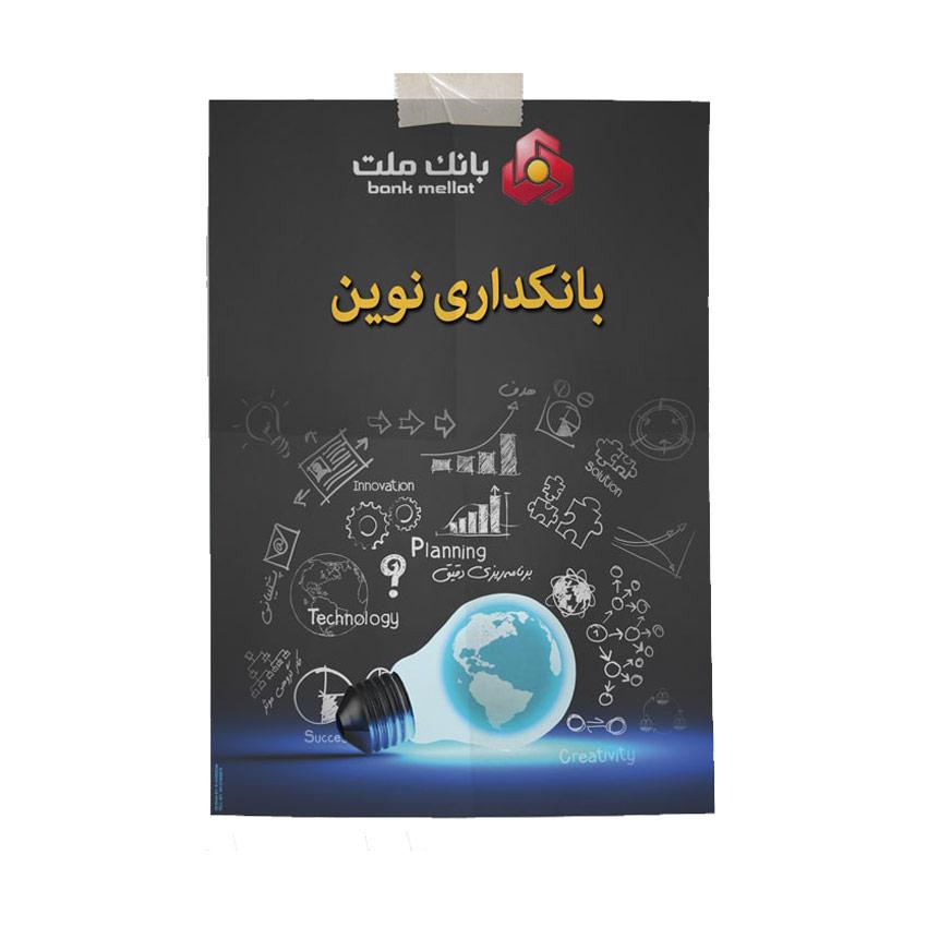 طراحی پوستر تبلیغاتی و پوستر حرفه ای محصولات