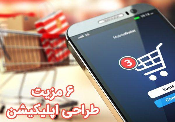 طراحی اپلیکیشن موبایل | نرم افزار موبایل