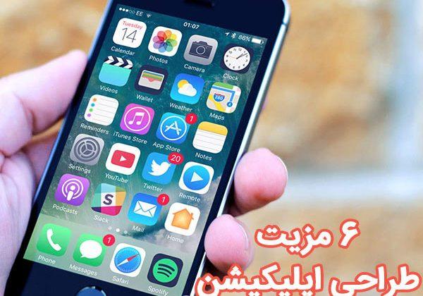 ساخت اپلیکیشن موبایل | ساخت اپلیکیشن تجاری