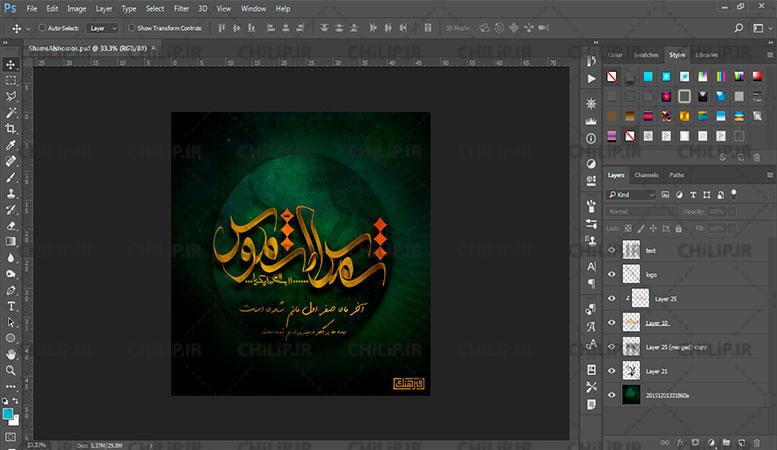 طرح کالیگرافی شمس الشموس | فایل لایه باز کالیگرافی شمس الشموس PSD