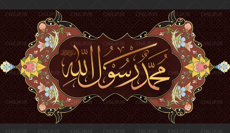طرح لایه باز محمد رسول الله (ص) | فایل لایه باز محمد رسول الله (ص) PSD