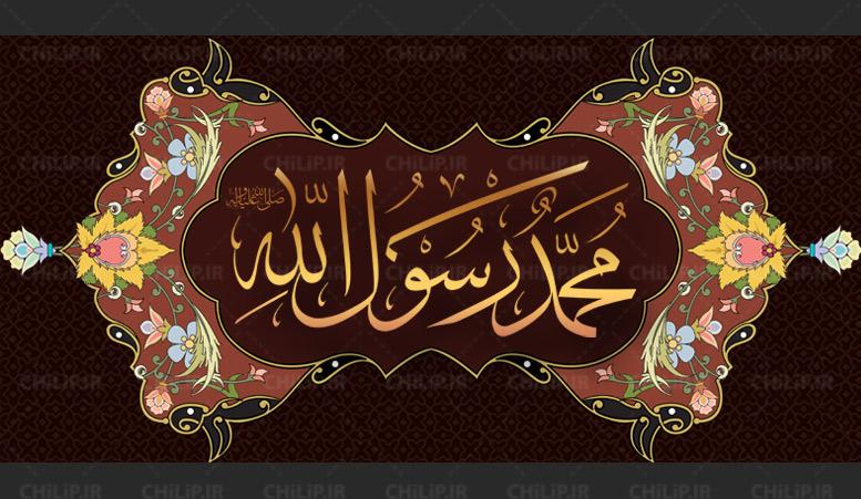 طرح محمد رسول الله (ص) لایه باز | فایل محمد رسول الله (ص) لایه باز PSD