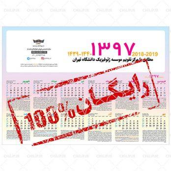 دانلود رایگان تقویم ۹۷ (کد ۱۰۰) | ۱۲MB