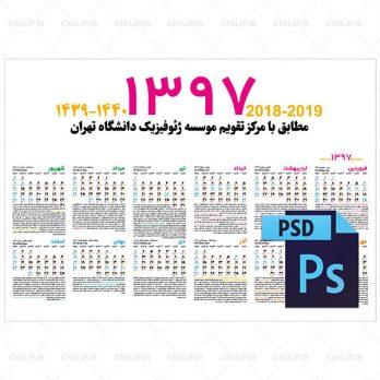 دانلود تقویم ۹۷ PSD (کد ۱۰۱) | ۵٫۹MB
