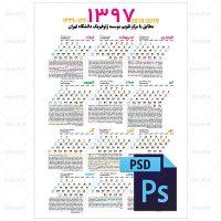 دانلود تقویم لایه باز سال 97 PSD (کد 102)