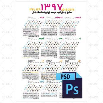 دانلود تقویم لایه باز سال ۹۷ PSD (کد ۱۰۲) | ۶٫۲MB