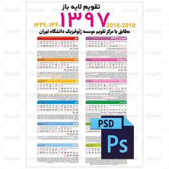 دانلود فایل لایه باز تقویم ۹۷ PSD (کد ۱۰۳)   ۶٫۲MB