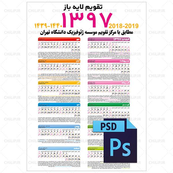 دانلود فایل لایه باز تقویم 97 PSD