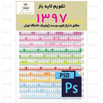 دانلود طرح لایه باز تقویم ۹۷ PSD (کد ۱۰۴)   ۶٫۴MB