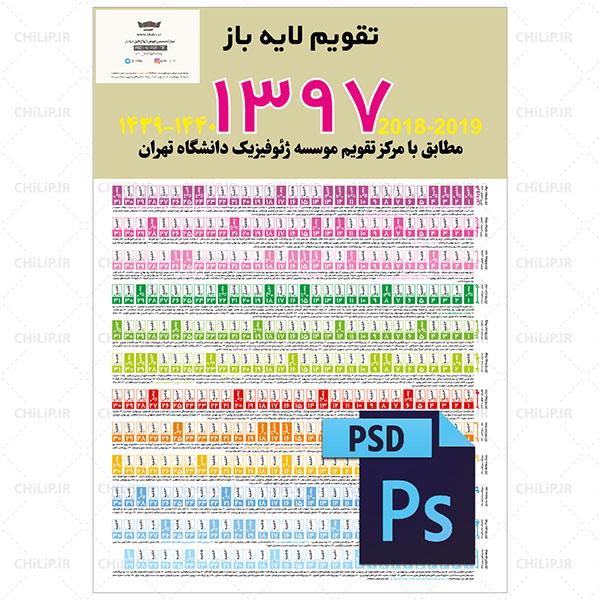 دانلود طرح لایه باز تقویم 97 PSD