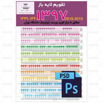 دانلود فایل لایه باز تقویم سال ۱۳۹۷ PSD (کد ۱۰۵) | ۷٫۱MB