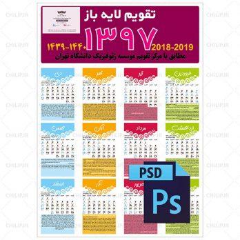 دانلود تقویم ۹۷ لایه باز PSD (کد ۱۰۶) | ۷٫۳MB