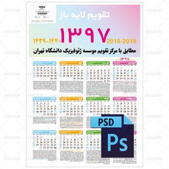 دانلود فایل تقویم ۹۷ لایه باز PSD (کد ۱۰۷) | ۶٫۵MB
