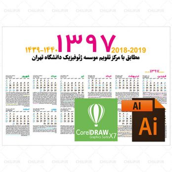 دانلود تقویم وکتور سال ۹۷ Ai و Cdr (کد ۱۰۱) | ۲۱٫۷MB