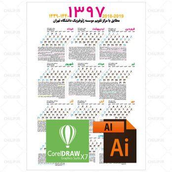 دانلود تقویم وکتور ۹۷ Ai و Cdr (کد ۱۰۲) | ۲۱MB