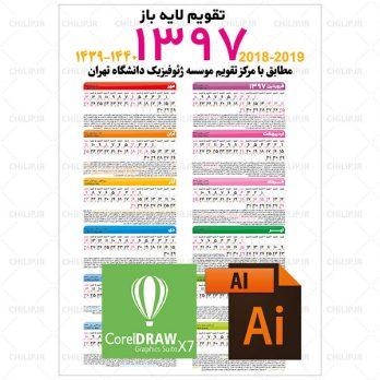 دانلود تقویم ۹۷ وکتور Ai و Cdr (کد ۱۰۳) | ۲۱٫۱MB