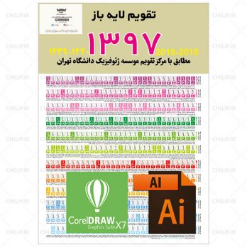 دانلود فایل وکتور تقویم ۹۷ Ai و Cdr (کد ۱۰۴) | ۲۴٫۸MB