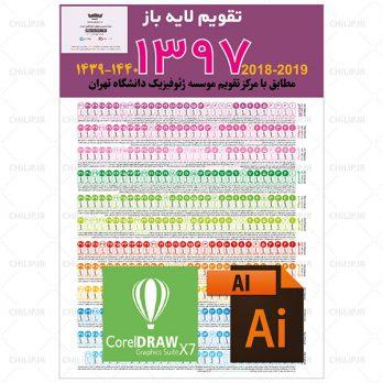 دانلود طرح وکتور تقویم ۹۷ Ai و Cdr (کد ۱۰۵) | ۲۴٫۹MB