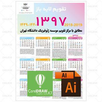 دانلود طرح تقویم ۹۷ وکتور Ai و Cdr (کد ۱۰۷) | ۲۰٫۶MB