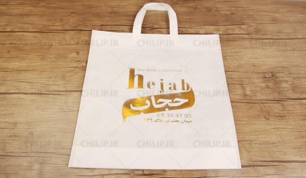 ساک تبلیغاتی با چاپ طلاکوب پوشاک حجاب