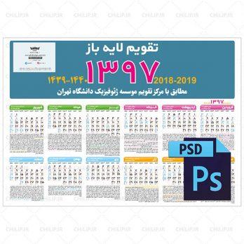 دانلود طرح تقویم ۹۷ لایه باز PSD (کد ۱۰۸)   ۶٫۲MB