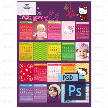 دانلود تقویم لایه باز کودک ۹۷ دیواری PSD (کد۱۰۹) | ۱۵٫۵MB