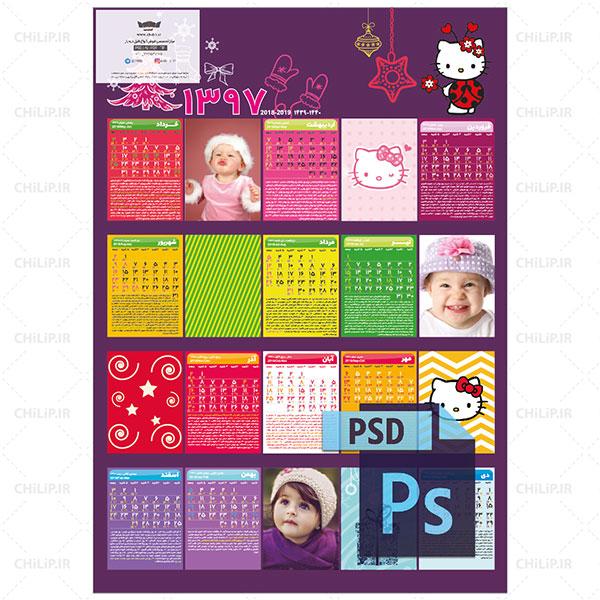 دانلود تقویم لایه باز کودک 97 دیواری PSD