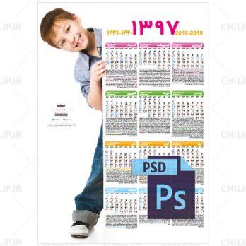 دانلود طرح تقویم کودک ۹۷ لایه باز PSD (کد۱۱۰) | ۱۹٫۲MB